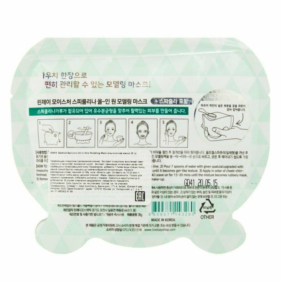 Lindsay Balance Spirulina All-in One Modeling Mask 26 g